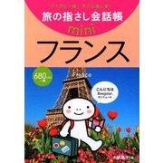 旅の指さし会話帳mini フランス(フランス語) [単行本]