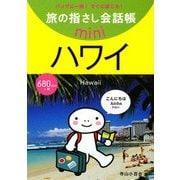 旅の指さし会話帳mini ハワイ(ハワイ英語) [単行本]