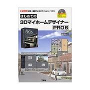 はじめての3DマイホームデザイナーPRO6―住宅・建築プレゼンテーション・ソフト(I・O BOOKS) [単行本]