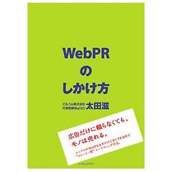 WebPRのしかけ方―広告だけに頼らなくても、モノは売れる。 [単行本]