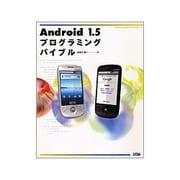 Android 1.5プログラミングバイブル [単行本]