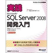 実践Microsoft SQL Server 2008開発入門(マイクロソフト公式解説書) [単行本]
