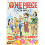 ONE PIECE COLOR WALK 2-尾田栄一郎画集(ジャンプコミックスデラックス) [コミック]