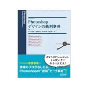 Photoshopデザインの鉄則事典―CS4/CS3/CS2/CS対応 [単行本]