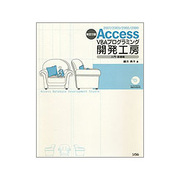 Access VBAプログラミング開発工房 入門・基礎編 改訂2版 [単行本]