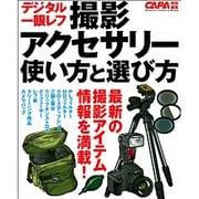 撮影アクセサリー使い方と選び方-デジタル一眼レフ(Gakken Camera Mook) [ムックその他]