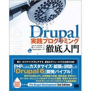 Drupal実践プログラミング徹底入門 [単行本]