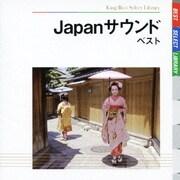 Japanサウンド ベスト (BEST SELECT LIBRARY 決定版)