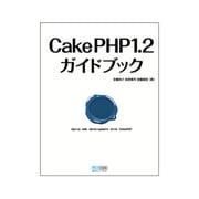 CakePHP1.2ガイドブック [単行本]