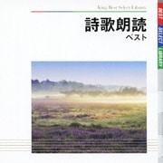 詩歌朗読 ベスト (BEST SELECT LIBRARY 決定版)
