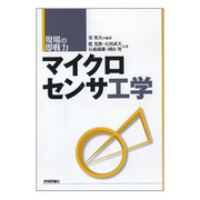 マイクロセンサ工学(現場の即戦力) [単行本]