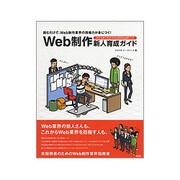 Web制作新人育成ガイド―読むだけで、Web制作業界の現場力が身につく!1日でも早くプロになるためのStepUPブック [単行本]