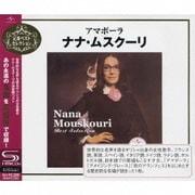 アマポーラ~ナナ・ムスクーリ (定番ベストセレクション)