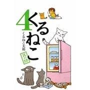 くるねこ〈4〉 [単行本]