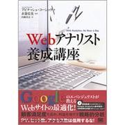 Webアナリスト養成講座 [単行本]