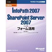 OBA実践講座 InfoPath 2007とSharePoint Server 2007によるフォーム活用 [単行本]