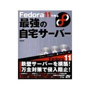 Fedora 11で作る最強の自宅サーバー [単行本]