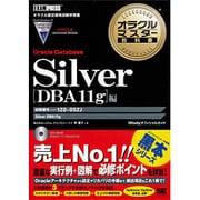 Silver Oracle Database DBA11g編(オラクルマスター教科書) [単行本]