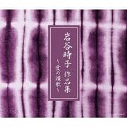 岩谷時子 作品集 ~愛の讃歌~