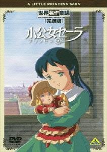 世界名作劇場・完結版 小公女(プリンセス)セーラ [DVD]