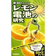 レモン電池の研究(NEW実験キットシリーズ) [ムックその他]