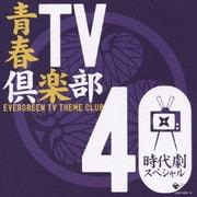 青春TV倶楽部 40 時代劇スペシャル