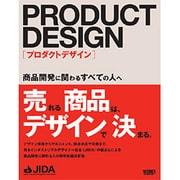 プロダクトデザイン―商品開発に関わるすべての人へ [単行本]