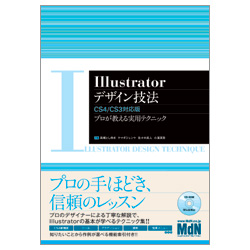Illustratorデザイン技法CS4/CS3対応版―プロが教える実用テクニック [単行本]