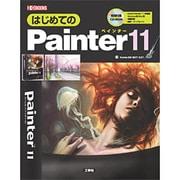 はじめてのPainter11(I・O BOOKS) [単行本]