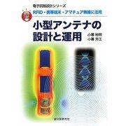 小型アンテナの設計と運用―RFID・携帯端末・アマチュア無線に活用(直感でマスター!電子回路設計シリーズ) [単行本]