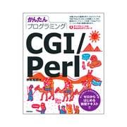 かんたんプログラミング CGI/Perl [単行本]