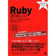 Ruby逆引きレシピ―すぐに美味しいサンプル&テクニック232(PROGRAMMER'S RECIPE) [単行本]