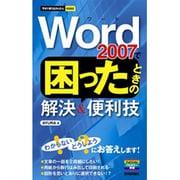 Word2007で困ったときの解決&便利技(今すぐ使えるかんたんmini) [単行本]