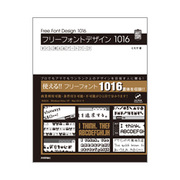フリーフォントデザイン1016―すぐに使えるアートワーク [単行本]