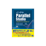 インテルParallel Studioプログラミングガイド―Parallel Composer Parallel Inspector Parallel Amplifierの活用 [単行本]
