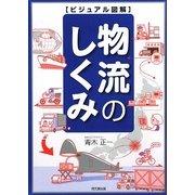ビジュアル図解 物流のしくみ(DO BOOKS) [単行本]