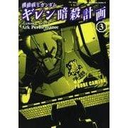 機動戦士ガンダムギレン暗殺計画 3(角川コミックス・エース 83-7) [コミック]