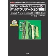 「Ruby on Rails2」ではじめるWebアプリケーション開発(I・O BOOKS) [単行本]