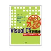 絶対現場主義VisualC#実践講座 Webアプリケーション編―開発の現場から生まれた実践テクニック&TIPS集 [単行本]