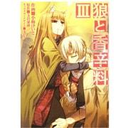狼と香辛料(3)(電撃コミックス) [コミック]