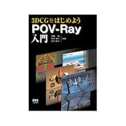 3DCGをはじめよう POV-Ray入門 [単行本]