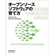 オープンソースソフトウェアの育て方 [単行本]