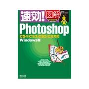 速効!図解Photoshop―CS4/CS3/CS2/CS対応Windows版(速効!図解シリーズ) [単行本]