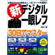 新デジタル一眼レフ・30日でマスター-基本から撮り方・プリントまで(Gakken Camera Mook) [ムックその他]