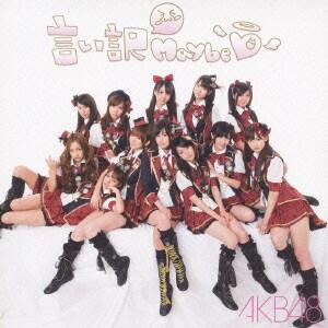 AKB48/言い訳Maybe