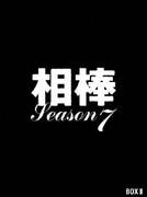 相棒 season 7 DVD-BOX Ⅱ