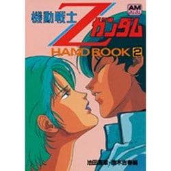 機動戦士ZガンダムHAND BOOK〈2〉 復刻版 (アニメージュ文庫) [文庫]