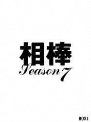相棒 season 7 DVD-BOX Ⅰ [DVD]