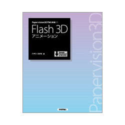Papervision3DではじめるFlash 3Dアニメーション [単行本]