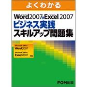よくわかるWord2007&Excel2007ビジネス実践ス [単行本]